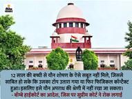 बॉम्बे हाईकोर्ट ने कहा था- स्किन टू स्किन टच नहीं हुआ तो यह यौन अपराध नहीं; इस फैसले पर सुप्रीम कोर्ट की रोक|देश,National - Dainik Bhaskar