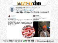 किसान नेता राकेश टिकैत ने किसानों को भड़काया और लाल किले पर हुआ उप्रदव? जानें इस वायरल वीडियो का सच|फेक न्यूज़ एक्सपोज़,Fake News Expose - Dainik Bhaskar