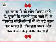 विनम्रता से बड़ी-बड़ी परेशानियां दूर की जा सकती हैं, अकड़ से नुकसान ही होता है धर्म,Dharm - Dainik Bhaskar