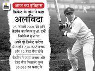 सर डॉन ब्रैडमैन का निधन, जिन्होंने तीन ओवर में शतक जड़ दिया था; उनका एक रिकॉर्ड तो आज तक नहीं टूट सका|देश,National - Dainik Bhaskar