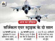 बालाकोट एयर स्ट्राइक के दो साल; 40 जवानों की शहादत का बदला PoK में एयर स्ट्राइक से लिया देश,National - Dainik Bhaskar