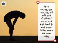 घमंड, गुस्सा, जिद, बिना सोचे काम करना और दूसरों का अनादर करना, इन पांच बुराइयों से बचना चाहिए धर्म,Dharm - Dainik Bhaskar