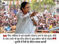 बंगाल की CM बोलीं- मोदी इस देश के सबसे बड़े दंगाबाज; गुंडे बंगाल पर शासन नहीं कर सकते|देश,National - Dainik Bhaskar