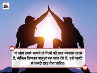 जो लोग सामने तो मित्रों की तरह रहते हैं, लेकिन छिपकर शत्रुओं का साथ देते हैं, उन्हें जल्दी से जल्दी छोड़ दें|धर्म,Dharm - Dainik Bhaskar