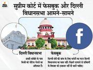 फेसबुक ने सुप्रीम कोर्ट से कहा- शोर भरे माहौल में चुप रहना बेहतर, समिति के सामने जाना या ना जाना मुझ पर छोड़ें|देश,National - Dainik Bhaskar