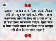 अगर हम अपने पैसों का बंटवारा सही तरीके से करेंगे तो मेहनत करते समय भी प्रसन्न रहेंगे|धर्म,Dharm - Dainik Bhaskar