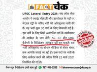 UPSC ने निकाली सीधी भर्ती, लेकिन SC-ST और OBC के कैंडिडेट्स नहीं कर सकते अप्लाई? जानें इसका सच फेक न्यूज़ एक्सपोज़,Fake News Expose - Dainik Bhaskar