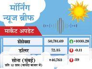 दूसरे दिन ही पिंक बॉल टेस्ट जीती टीम इंडिया, सोशल मीडिया पर सरकार की नकेल और भारत भेजा जाएगा नीरव मोदी देश,National - Dainik Bhaskar