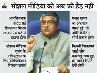 महिलाओं की गरिमा को ठेस पहुंचाने वाला कंटेंट शिकायत मिलने के 24 घंटे में हटाना होगा|देश,National - Dainik Bhaskar