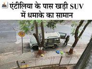 रिलायंस चेयरमैन के घर के पास खड़ी SUV से जिलेटिन की 20 छड़ें मिलीं, गाड़ी का नंबर भी फर्जी निकला देश,National - Dainik Bhaskar