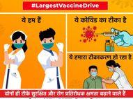 ये हमारी पावरी हो रही है की तर्ज पर स्वास्थ्य मंत्रालय का पोस्टर- ये हमारा टीकाकरण हो रहा है|देश,National - Dainik Bhaskar