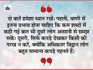 कपड़े साफ होने चाहिए, लेकिन कभी भी सस्ते-महंगे कपड़ों के आधार पर किसी को जज न करें|धर्म,Dharm - Dainik Bhaskar