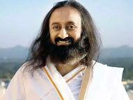 आर्ट लिविंग ने 4 नए रिसर्च सेंटर और 20 नए कार्यक्रम लॉन्च किए|धर्म,Dharm - Dainik Bhaskar