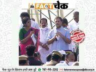 राहुल गांधी ने केरलमें मछुआरों से कहा किसानों के लिए मंत्रालय है, आपके लिए नहीं; जानिएइस दावे की सच्चाई|फेक न्यूज़ एक्सपोज़,Fake News Expose - Dainik Bhaskar
