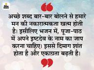 भगवान के नाम शुभ शब्द होते हैं, इनका जाप करने से पॉजिटिविटी बढ़ती है|धर्म,Dharm - Dainik Bhaskar