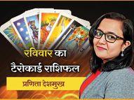 रविवार को मेष राशि के लोगों के लिए मुश्किल रहेगा समय, मिथुन राशि के लोगों को साहस के साथ करना होगा काम|ज्योतिष,Jyotish - Dainik Bhaskar