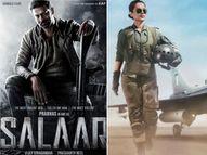 सामने आई प्रभास की मेगा बजट 'सालार' की रिलीज डेट, 'तेजस' से कंगना के किरदार का खुलासा और 'मुंबई सागा' का फर्स्ट सॉन्ग आउट|बॉलीवुड,Bollywood - Dainik Bhaskar