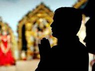 भक्ति में मन उन्हीं लोगों का लग पाता है, जो अपने परिवार से निस्वार्थ प्रेम करते हैं|धर्म,Dharm - Dainik Bhaskar