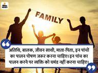 जो आलसी हैं, छल-कपट करते हैं, कर्म नहीं करते हैं और भाग्य के भरोसे बैठे रहते हैं, वे हमेशा गरीब ही रहते हैं|धर्म,Dharm - Dainik Bhaskar