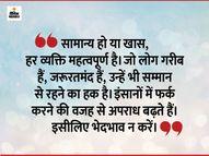 कभी भी इंसानों में भेदभाव न करें, भगवान ने सभी को एक समान बनाया है|धर्म,Dharm - Dainik Bhaskar