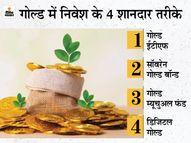 ज्वेलरी नहीं है अच्छा विकल्प, जानिए सोने में निवेश के 4 बेहतरीन तरीके, कम पैसे में ऐसे करें शुरुआत|मनी मैनेजमेंट,Money Management - Dainik Bhaskar