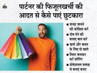 अगर आपके पार्टनर को है बिना सोचे-समझे पैसे खर्च करने की आदत तो क्या करें?|मनी मैनेजमेंट,Money Management - Dainik Bhaskar