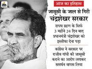कहानी चंद्रशेखर के प्रधानमंत्री बनने की; जिस कांग्रेस के विरोध में सत्ता में आई पार्टी, उसी की मदद से PM बने|देश,National - Money Bhaskar