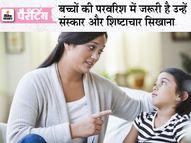 संस्कारों के बीज बचपन में बाेएंगे, तो आगे चलकर अच्छे फल पाएंगे पेरेंटिंग,Parenting - Dainik Bhaskar