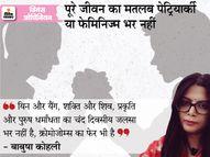 मर्द होती स्त्रियों के बीच कुछ स्त्रियां बिना किसी वाद की बदौलत आजाद हैं|विमेंस ओपिनियन,Opinion - Dainik Bhaskar