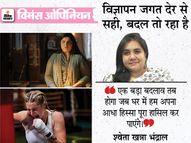 दुनिया की ये आधी आबादी रोज अपने आधे के लिए लड़ रही है इसलिए महिलाओं की स्थिति मजबूत हो रही है|विमेंस ओपिनियन,Opinion - Dainik Bhaskar