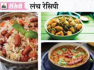 लंच के लिए झट से बनाएं आलू-हरे लहसुन की सब्जी, साउथ स्टाइल राजमा राइस और ढाबा स्टाइल दाल तड़का|स्पेशल रेसिपी,Recipes - Dainik Bhaskar
