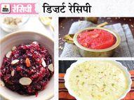मीठे में कुछ डिफरेंट खाना है तो बनाएं अशोका हलवा, बीटरूट हलवा और केले-लौकी की खीर|स्पेशल रेसिपी,Recipes - Dainik Bhaskar