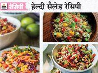 फाइबर, विटामिन और मिनरल्स से भरपूर मिक्स्ड बीन्स सैलेड, किनोआ एंड जामुन सैलेड और कोल्ड सैलेड|स्पेशल रेसिपी,Recipes - Dainik Bhaskar