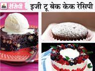 अगर आपके लिए भी बेकिंग झंझट वाला काम है तो ऐसे बनाएं फ्रूट केक, प्लम केक और होममेड कप केक|स्पेशल रेसिपी,Recipes - Dainik Bhaskar