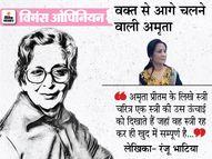 अमृता प्रीतम की आजाद शख्सियत को उस वक्त का न समाज पचा पाया था न साहित्य जगत, लेकिन वे न बदली न रुकीं|विमेंस ओपिनियन,Opinion - Dainik Bhaskar