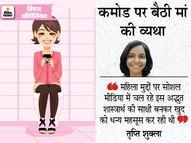 महिला मुद्दों से भटकाते सोशल मीडिया के कमेंट्स और उन पर महिलाओं की प्रतिक्रियाएं|विमेंस ओपिनियन,Opinion - Dainik Bhaskar