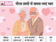 समय के साथ रिश्ते में आई नीरसता को प्रेम का खत्म हो जाना न समझें, एक-दूसरे को समय दें और रिश्ते की सेकेंड इनिंग चालू करें रिश्ते,Rishtey - Dainik Bhaskar