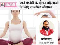 गर्भावस्था के दौरान कमर दर्द और मूड स्विंग्स से हैं परेशान, तो ये योगासन होंगे फायदेमंद|प्रेगनेंसी,Pregnancy - Dainik Bhaskar
