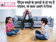 थोड़ी सी सूझबूझ से निपटा सकते हैं भाई- बहनों के आपसी मसले, ये टिप्स आजमाएं पेरेंटिंग,Parenting - Dainik Bhaskar
