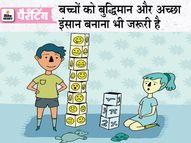 इंटेलिजेंसी बढ़ाते-बढ़ाते कहीं बच्चों के इमोशनल कोशंट की अनदेखी न कर दें, अपनाएं ये तरीके पेरेंटिंग,Parenting - Dainik Bhaskar