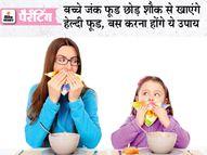 छोटी-छोटी ट्रिक्स से बदलें बच्चों का जायका, बच्चे होंगे हेल्दी फूड खाने के लिए इंस्पायर पेरेंटिंग,Parenting - Dainik Bhaskar