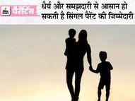चैलेंजिंग जरूर है पर नामुमकिन नहीं अकेले बच्चों की परवरिश करना, इन बातों का रखें ख्याल पेरेंटिंग,Parenting - Dainik Bhaskar