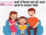 रूम में बुक कॉर्नर बनाएं और किताबें करें गिफ्ट, इन तरीकों से बच्चे भी कर लेंगे किताबों से दोस्ती पेरेंटिंग,Parenting - Dainik Bhaskar