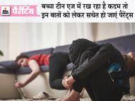 कहीं आपका बच्चा भी तो नहीं है नशे की अंधी लत का शिकार, अचानक बदले स्वभाव तो हो जाएं अलर्ट पेरेंटिंग,Parenting - Dainik Bhaskar