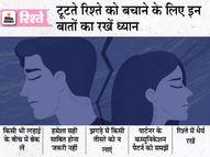 मिलेनियल शादियों में आने वाली 5 दिक्कतें और उन्हें सुलझाने के तरीके रिश्ते,Rishtey - Dainik Bhaskar