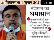 शुभेंदु अधिकारी बोले- नंदीग्राम से चुनाव लड़ना कोई चुनौती नहीं, ममता 50 हजार वोटों से हारेंगी|देश,National - Money Bhaskar