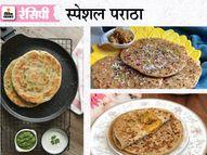 आलू-गोभी के पराठे खाकर हो गए हैं बोर तो ट्राय करें नारियल, लहसुन और मूंगदाल का पराठा|स्पेशल रेसिपी,Recipes - Dainik Bhaskar