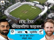 6 में से सिर्फ 1 सीरीज न्यूजीलैंड से हारी टीम इंडिया, अब जून में उसी से होगा फाइनल मुकाबला|क्रिकेट,Cricket - Dainik Bhaskar