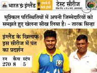 कोच तारक सिन्हा बोले- टीम में जगह पक्की नहीं थी, इसलिए ध्यान भटक रहा था, अब पूरे कॉन्फिडेंस से खेलते हैं|क्रिकेट,Cricket - Dainik Bhaskar