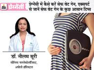 एक्सपर्ट से जानें प्रेग्नेंसी के दौरान कितना वेट गेन करना सेफ है? बाद में इन आसान टिप्स से घटाएं मोटापा|प्रेगनेंसी,Pregnancy - Dainik Bhaskar